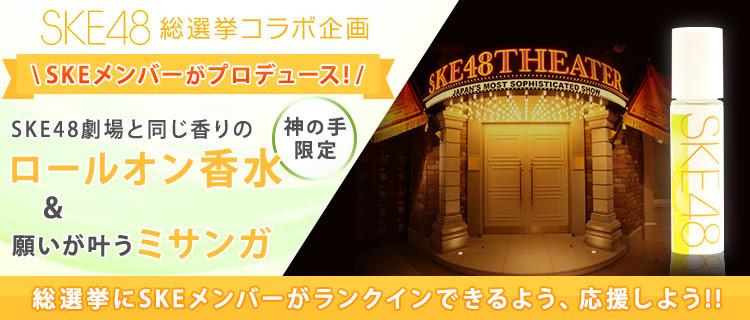 神体験3Dクレーンゲーム「神の手」第32弾 SKE48とのコラボ企画スタート! メンバープロデュースの限定グッズが実現 ~ SKE48劇場の香り演出も実施 ~