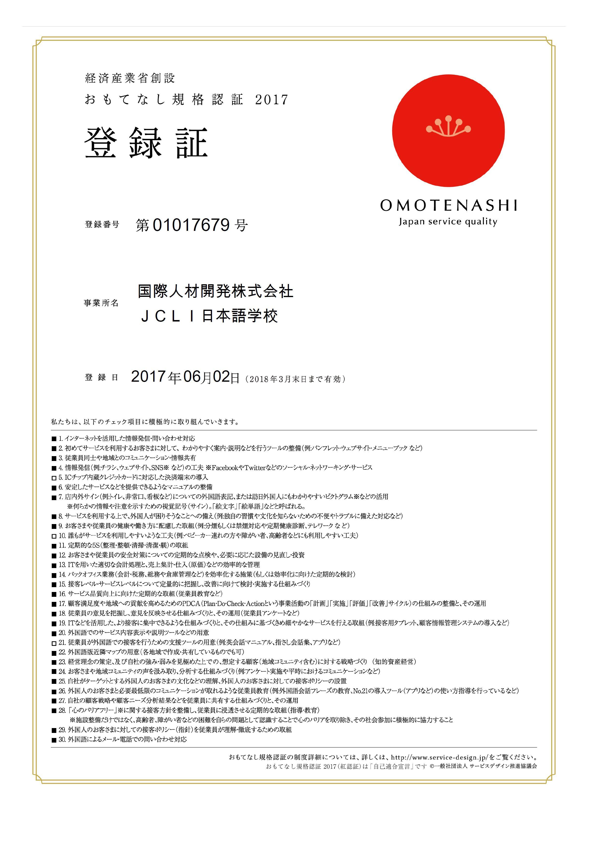 国際人材開発株式会社『おもてなし規格紅認証登録』のお知らせ