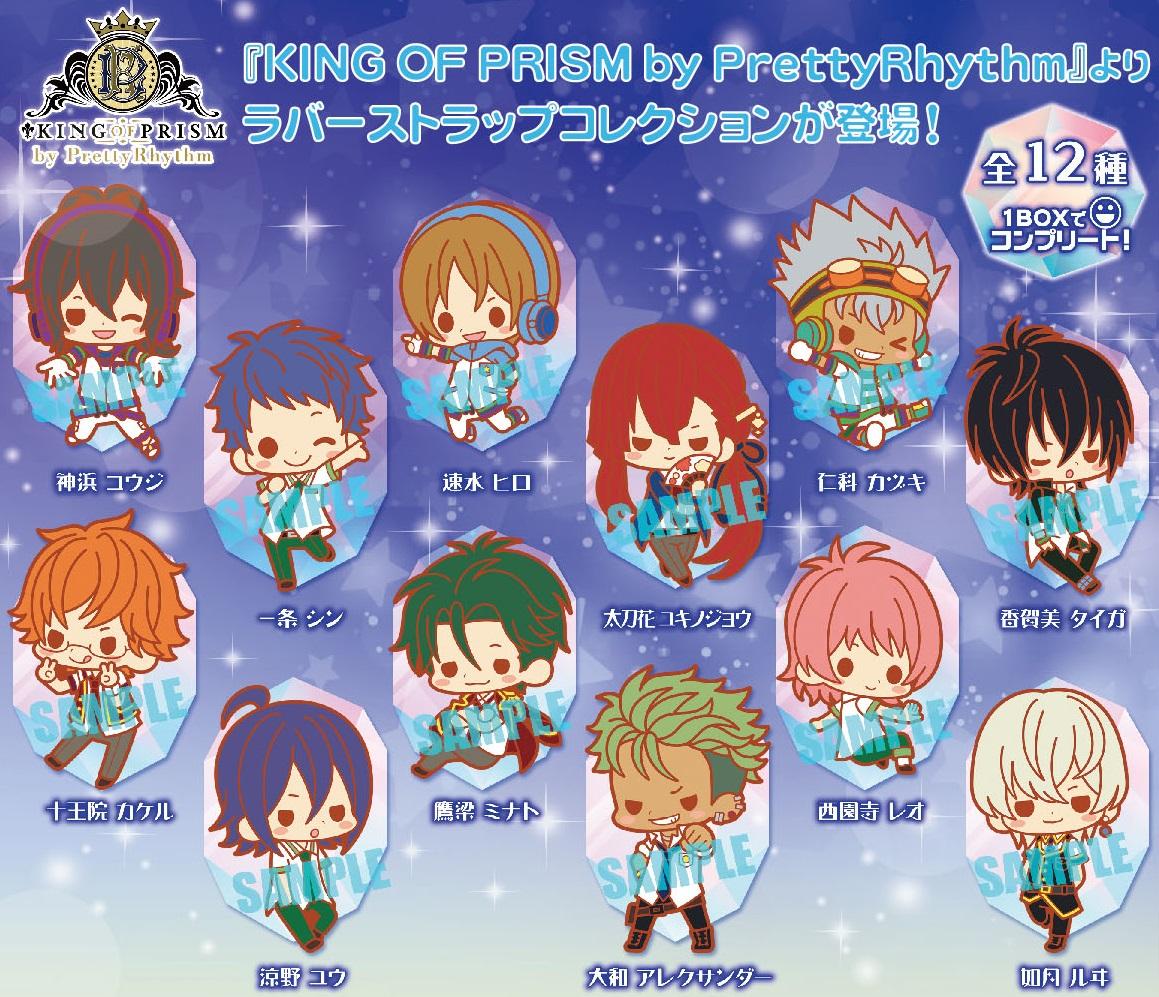 煌めきを感じる劇場版アニメ『KING OF PRISM by PrettyRhythm』 劇場版アニメ『KING OF PRISM by PrettyRhythm』より ラバーストラップが2017年10月発売!!