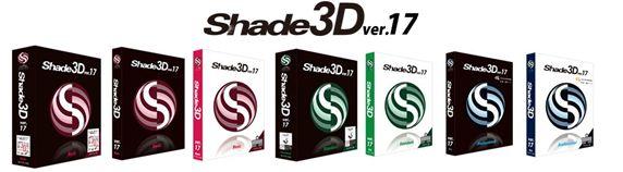 すべての3Dの入り口になるソフトウェア 「Shade3D ver.17」 7月14日(金)発売開始 新機能複数追加、VRデータ作成も可能に! ~マニュアルプレゼントキャンペーン開催中~