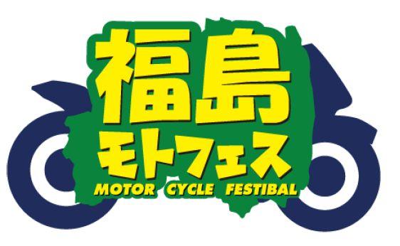 キング・ケニー&原田哲也 日米レジェンドライダーが集結! ドリフトの聖地 エビスサーキット×バイク用品販売老舗のナップス 東北・福島復興支援イベントを開催 2017年8月5日(土)・6日(日)