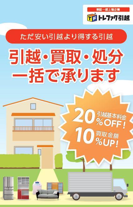 大京アステージ と トレファク引越 が業務提携 引越料金 20%OFF & 買取金額 10%UP のW特典をご提供