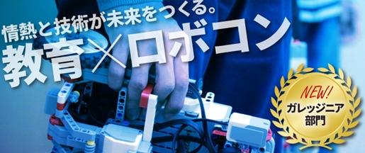 日本一の組込みエンジニアを目指せ! ETロボコン2017 全国12ケ所で地区大会を開催
