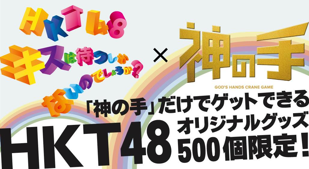 HKT48 10thシングル「キスは待つしかないのでしょうか?」 発売記念コラボスタート!  ~ 限定500個!HKT48×「神の手」コラボグッズ~