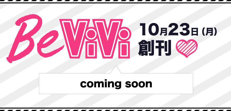 楽天×講談社×ブランジスタ  スマホファッションマガジン『BeViVi』を創刊   ~10~20代女性をコアターゲットに、スマホ向けの良質なコンテンツを提供~