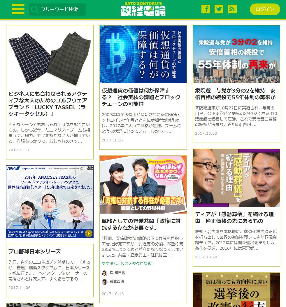 オピニオンメディア「政経電論」 サイトデザインをリニューアル!   より読みやすく、より参加型に。 編集長が用語解説する新コンテンツも
