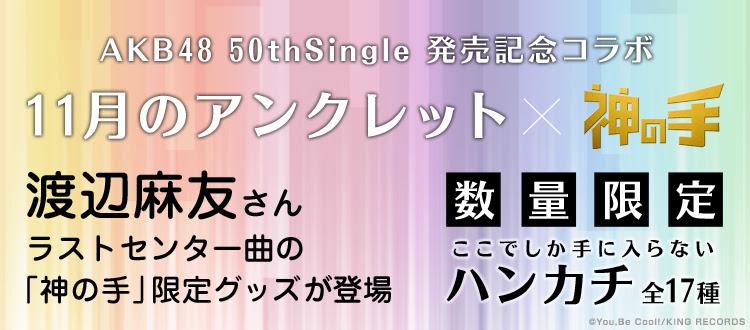 AKB48 50thシングル「11月のアンクレット」発売記念コラボ本日スタート!~渡辺麻友 最後のセンター曲の「神の手」限定グッズが登場~