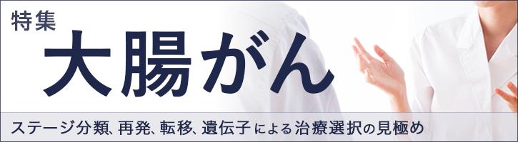 がん患者さんのための情報サイト「がん+(プラス)」 特集「大腸がん~ステージ分類、再発、転移、 遺伝子による治療選択の見極め」 国立がん研究センターや東京女子医科大学病院など 国内トップドクター監修の解説記事を掲載   https://cancer.qlife.jp/