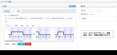 ユーザー辞書編集画面(フレーズ登録)