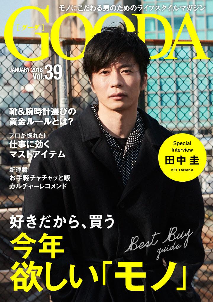 俳優の田中圭さんが表紙・巻頭グラビアに登場! 「GOODA」Vol.39を公開   ~ 好きだから、買う 今年欲しい「モノ」~