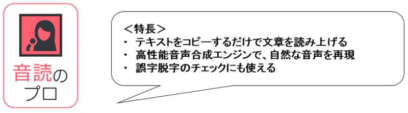 ondokunopro_特長