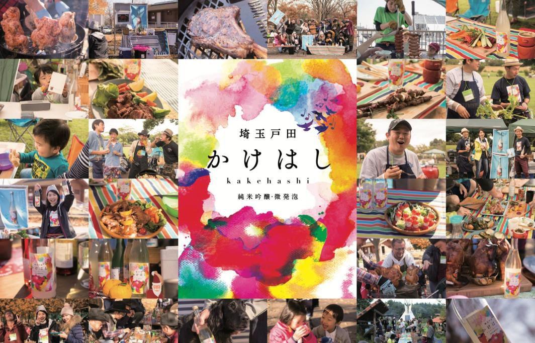 埼玉県戸田市に新たな地域資産をつくる「まちいくとだ」プロジェクト 戸田市の新名産、日本酒『かけはし』で 「BBQ×日本酒」文化を根付かせたい! かけはしBBQ 「桜!花見の陣」 3月31日開催!