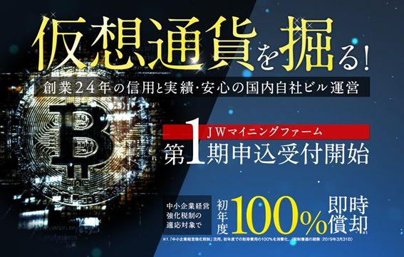 日本最大級!30,000台のマイニングマシーンが稼働するマイニングファーム登場!