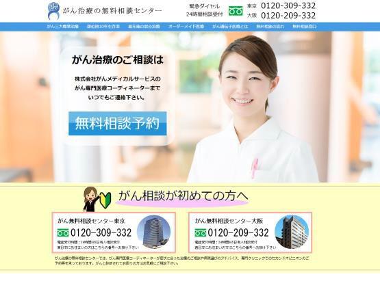 日本最大級のがん専門医療コンサル がんメディカルサービス 『がん治療の無料相談センター』の問い合わせ件数1万件突破 更なるサービスの向上を目指し、問い合わせ傾向を分析