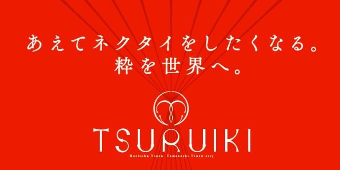 生産量日本一!山梨のネクタイを世界ブランドに! 都留市の地域資産創出プロジェクト「まちいくつる」 新ネクタイブランド「TSURUIKI(つるいき)」販売開始!