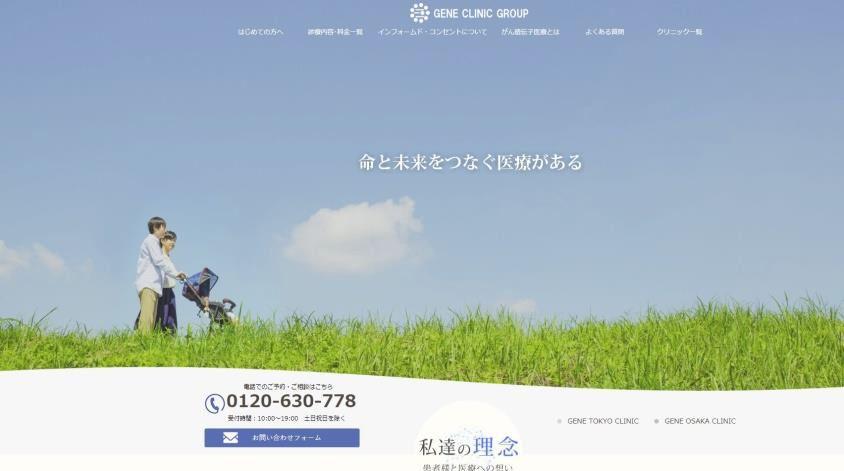 """最先端の""""がん遺伝子医療""""専門クリニック GENE CLINIC GROUP(ジーン クリニック グループ) Webサイト全面リニューアル ~笑顔になれる医療の実現を目指して~"""