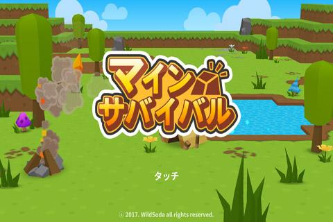 「Mine Survival~サバイバル+クラフト+ディフェンス~」が 20178年6月7日(木)よりauスマートパス向けにサービス開始!
