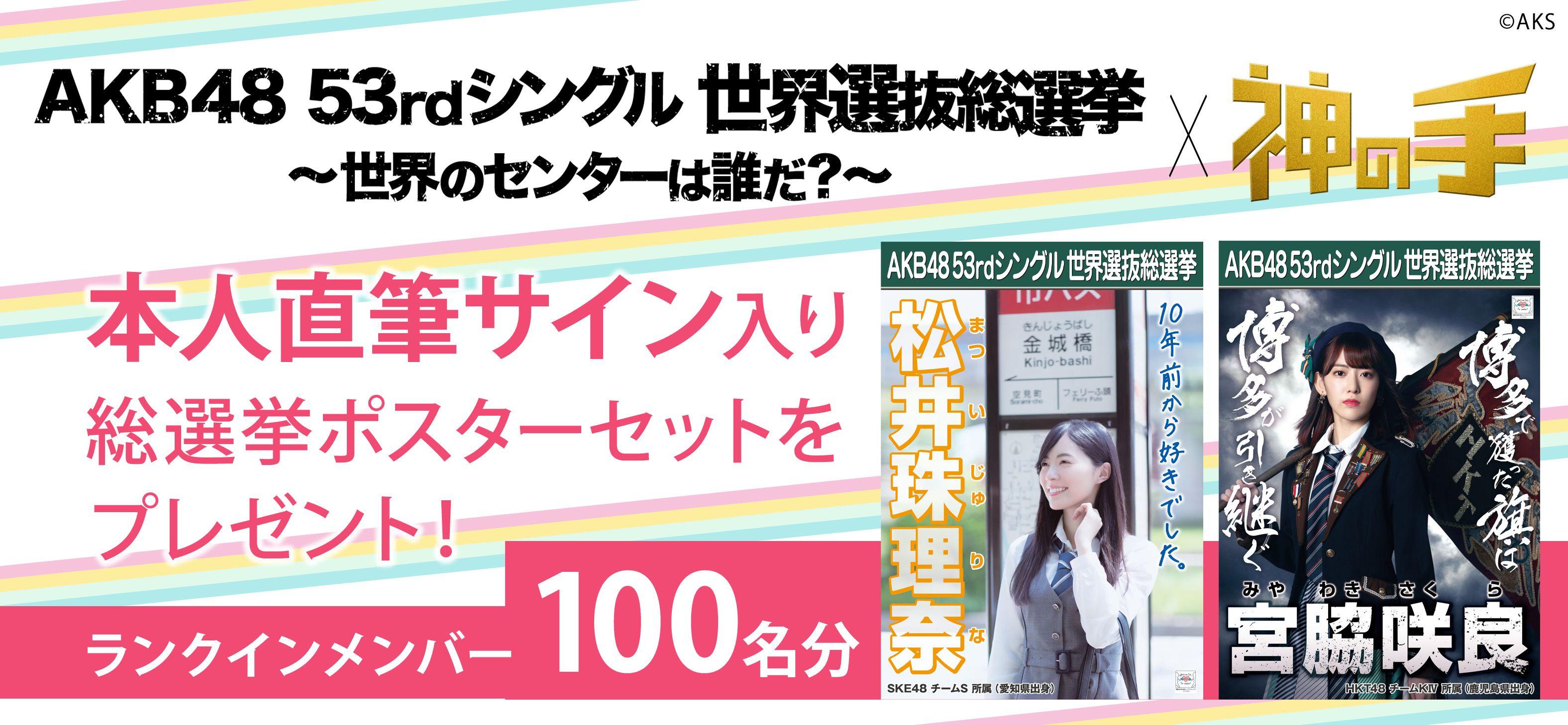 第10回AKB48 世界選抜総選挙コラボ第1弾スタート 「神の手」限定!ランクインメンバー100名の 直筆サイン入り総選挙ポスターをプレゼント