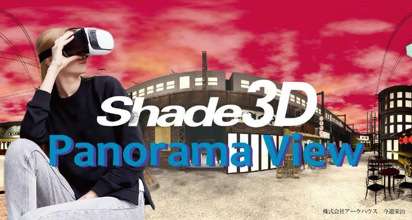 Shade3Dで作成したパノラマ画像で手軽にVR体験! iOSアプリ『Shade3D Panorama View』 2018年7月13日(金)より提供開始