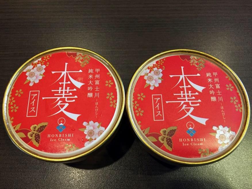山梨県富士川町の新たな地域資産 純米大吟醸「本菱」 日本酒「本菱」とバニラのマリアージュ! 「本菱」のカップアイスを販売開始