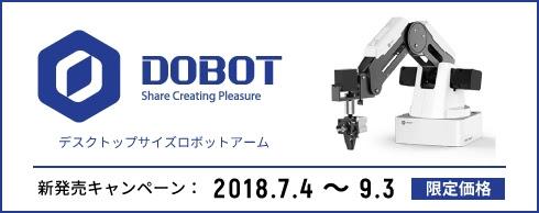 ロボットアームDOBOT Magician(R)の基本制御をDobotStudio(R)、C言語で学べる新テキスト発売、プログラミングセットのキャンペーン開始 ~ハードウェアの準備から、ライティング&ドローイング、吸引、把持までロボットアームを丸ごと学ぼう~