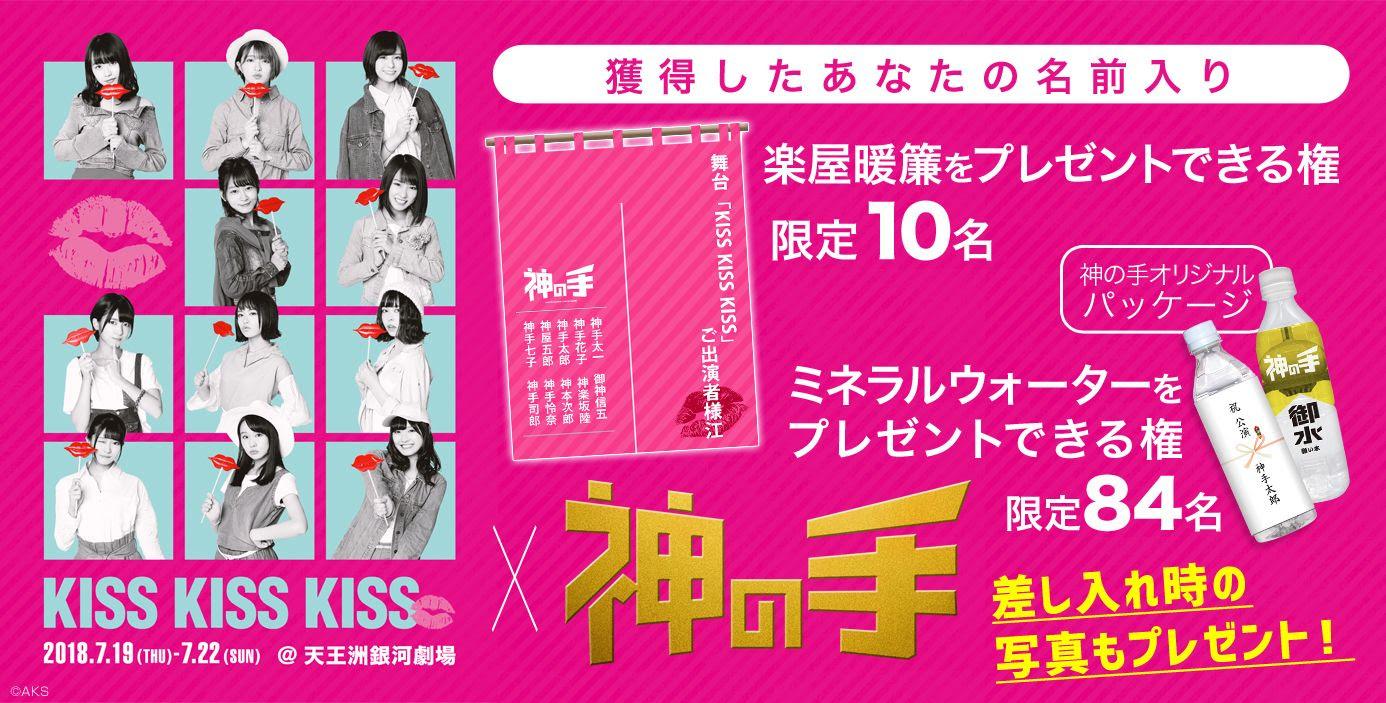 AKB48 チーム8単独舞台「KISS KISS KISS」コラボ 7月6日20:00スタート   「神の手」恒例!あなたの名前で差し入れできる権