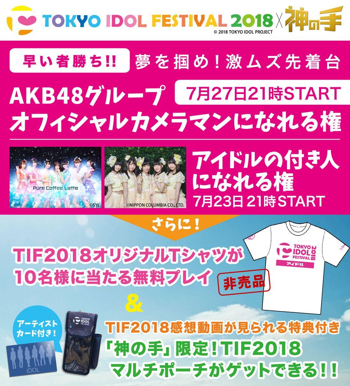 AKB48グループ専属 1日オフィシャルカメラマン募集!