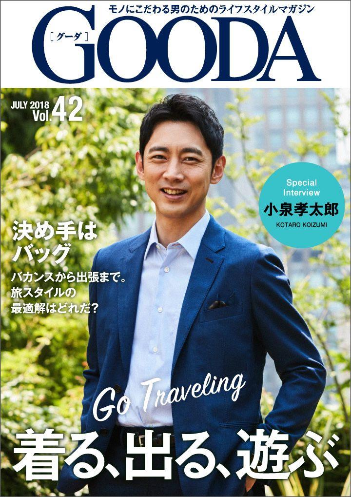 俳優の小泉孝太郎さんが表紙・巻頭グラビアに登場! 「GOODA」Vol.42を公開 ~ 着る、出る、遊ぶ ~