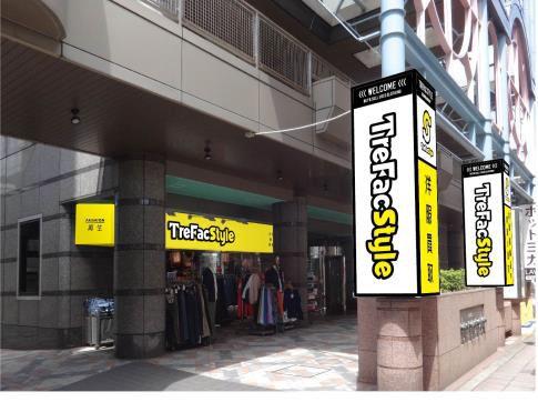 新規店舗オープンのお知らせ ( 2018年 9月 )