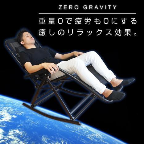 無重力空間のような極上のリラックスを楽しめる 『癒しのゆらゆらゼログラビティチェア 「夢重力チェア」』を発売開始