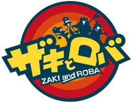 【ザキとロバ】番組ロゴ