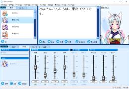 VOICEROID2東北イタコ操作画面