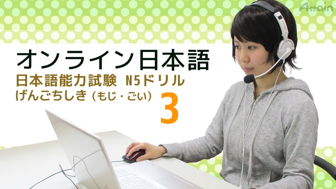 オンライン日本語「日本語能力試験N5コースベトナム版、バーチャルクラスルーム」で提供開始(ベトナム学習者向けオンライン日本語レッスン)