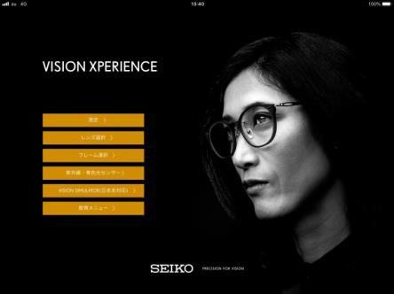 進化するメガネ選び! 日本初!アイメガネ 「VISION XPERIENCE」を全店導入 ~あなただけのより快適な見え心地をお届けします~
