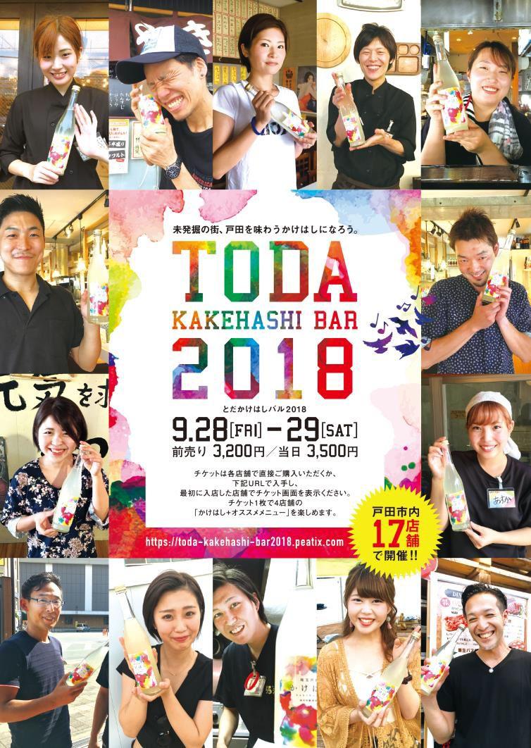 埼玉県戸田市に新たな地域資産をつくる「まちいくとだ」プロジェクト 戸田を味わう「かけはし」に! 「TODA KAKEHASHI BAR 2018」 9月28日・29日の2日間、戸田市内の17店舗にて開催