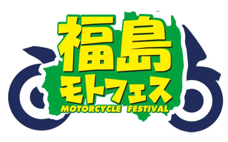 今年は3つのコースで1日中走りまくり! 東北・福島復興支援イベント 第2回 「福島モトフェス」 豪華ゲスト多数参加!2018年9月23日(日) @福島県エビスサーキット