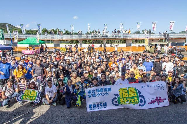 ~ライダーの心を一つに~ 【開催報告】東北・福島復興支援イベント 第2回「福島モトフェス」 豪華ゲストがエビスサーキットに集結! 走りまくりの1日に。