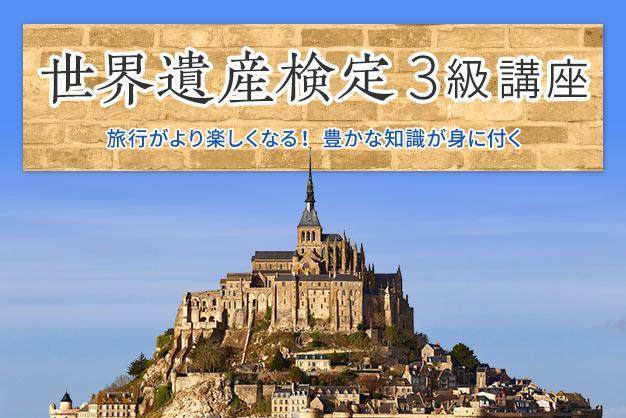 旅行がより楽しくなる!豊かな知識が身に付く! オンスク.jpにて「世界遺産検定3級」講座を開講! 【同時調査】「世界遺産に関する意識調査」 知らなきゃ損! 7割以上が「世界遺産をもっと知りたい」と回答