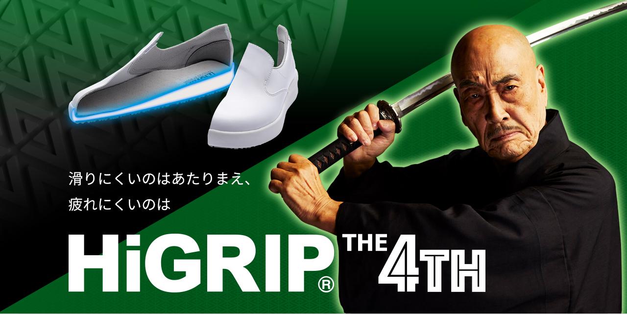 累計販売数2,500万足超の滑りにくい作業靴「ハイグリップ」に疲れにくい高反発クッションタイプが新登場!<br />ダイヤモンド型の新型ソールで全方向への耐滑性もUP<br />~麿赤兒さん出演の新CMも2018年11月24日(土)より放映開始~
