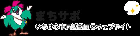 logo_ichihara-machisapo