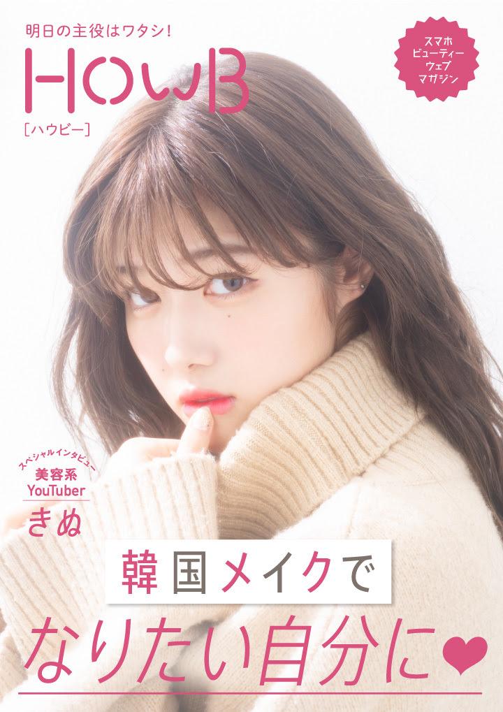 スマホビューティーマガジン「HowB」最新号公開   表紙に美容系人気YouTuberきぬさん登場!