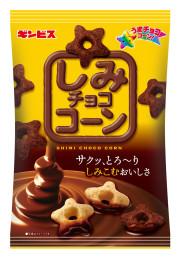 160218しみチョココーン(夏季)