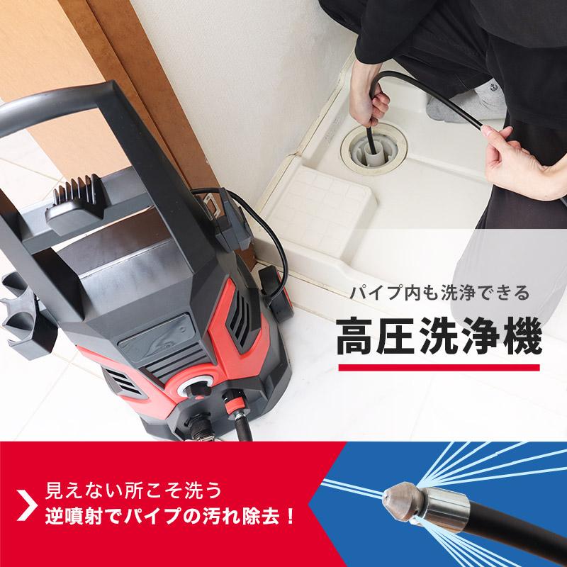 排水管の中を高圧逆噴射の水流で一気にお掃除 ノズルを変えて網戸も掃除できる 『配管洗浄ホース付き強力高圧洗浄機』を発売開始