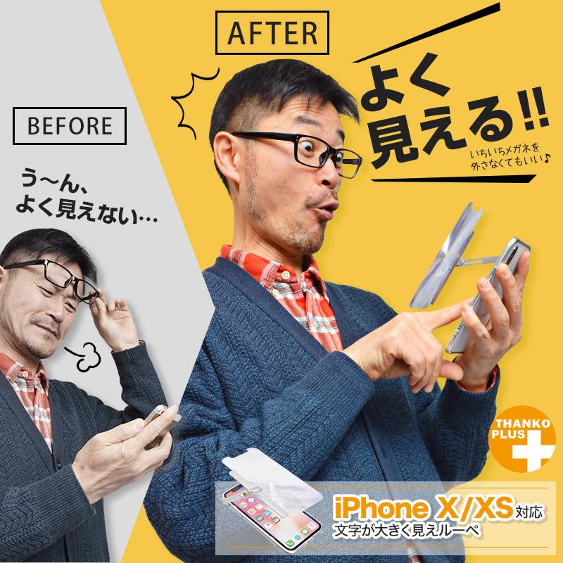 スマホの文字が読みづらいをバンパーケースで解決 『iPhone X/XS対応 文字が大きく見えルーペ』を発売開始