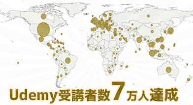オンライン学習プラットフォームUdemy(ユーデミー)で日本語eラーニング教材受講者数7万人に拡大!