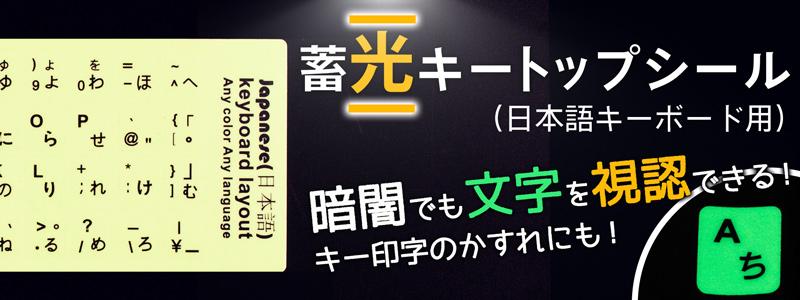 【上海問屋限定販売】 暗闇でのキーボード操作もラクラク 蓄光キートップシール 日本語・英語 販売開始