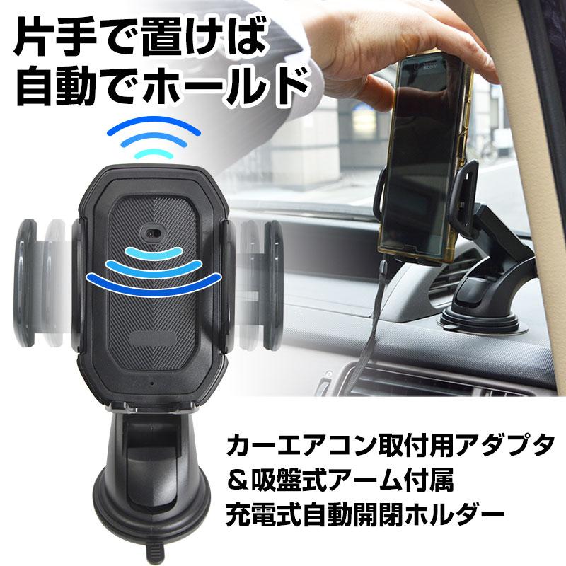 スマホを置くだけで自動でスマホを固定できる 『センサー式で自動開閉するオートスマートフォンホルダー』を発売開始