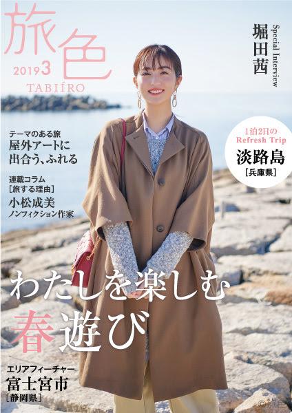堀田茜さんが淡路島で絶景とアートに癒される 電子雑誌「旅色」2019年3月号公開   わたしを楽しむ春遊び