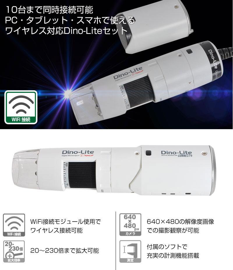 ワイヤレスモジュールで無線接続 専用開発ソフトにより本格的な測定が行える 『DINOAF3113T+DINOWF20W WiFi セット』を3月中旬に発売