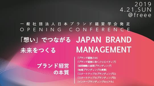 ~「想い」でつながる未来をつくる。~ 一般社団法人日本ブランド経営学会発足 オープニングカンファレンス「ブランド経営の本質」 2019年4月21日開催決定